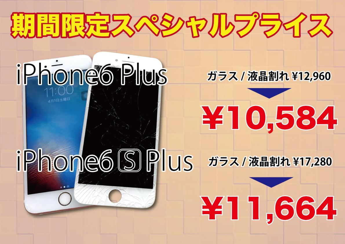 【期間限定】iPhone6 Plusと6S Plusの画面修理がなまらお得!!